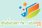 แปลทูยูบริการ แปลภาษา แปลเอกสารราชการ งานแปลคุณภาพในราคาประหยัด
